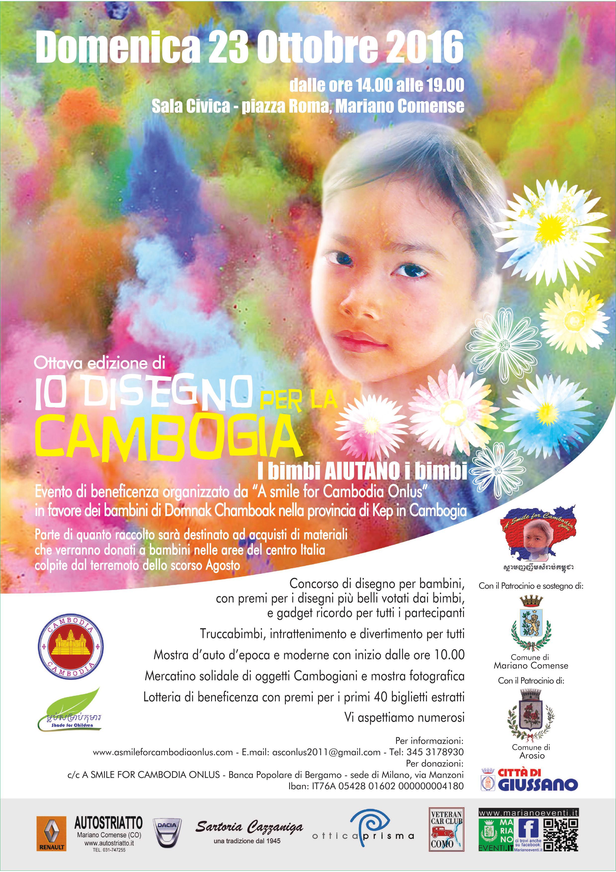 Io disegno per la Cambogia 2016